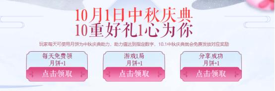 CF 10.1中秋节庆祝活动