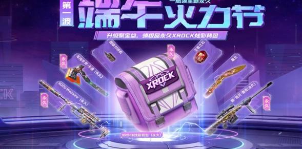CF超级端午第一双火力节永久xpock彩色背包等