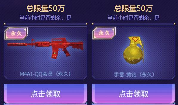 """穿越火线史上最""""稀有""""的两款 M4 发布"""
